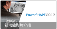 PowerSHAPE 2012 新功能影片介紹