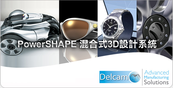 PowerSHAPE 混和式3D設計系統