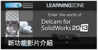 Delcam for SolidWorks 2012 新功能影片介紹